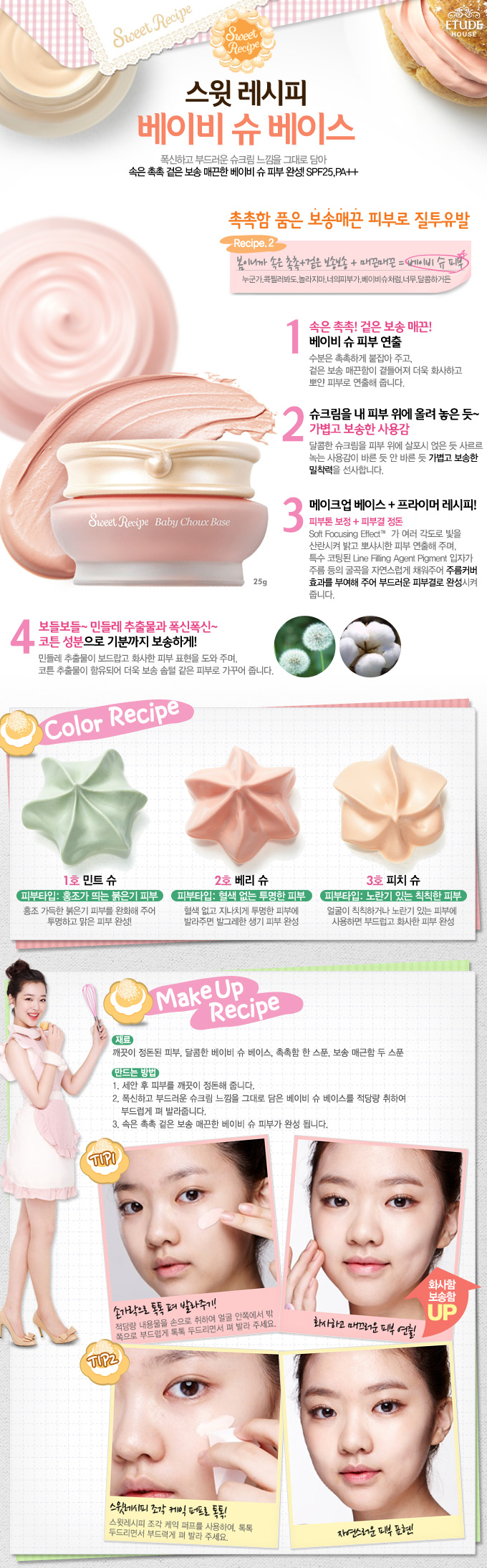 "ETUDE HOUSE ""Sweet Recipe"" Baby Choux Base"