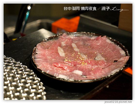 台中 瑚同 燒肉夜食 24
