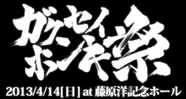 『バクレツ!みはら帝国の逆襲-世界解放宣言-』 学生のホンキで日本を変える!_03