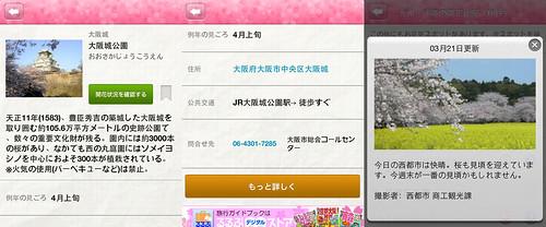 Aplicacion Sakura