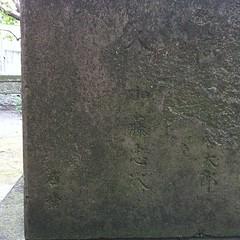 狛犬探訪 山王根ヶ原神社 大正十三年十二月の封建で小さく石常の銘がある
