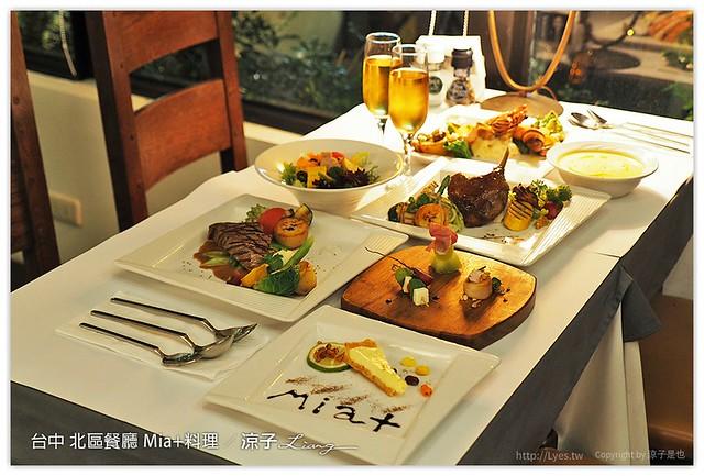 台中 北區餐廳 Mia+料理 24