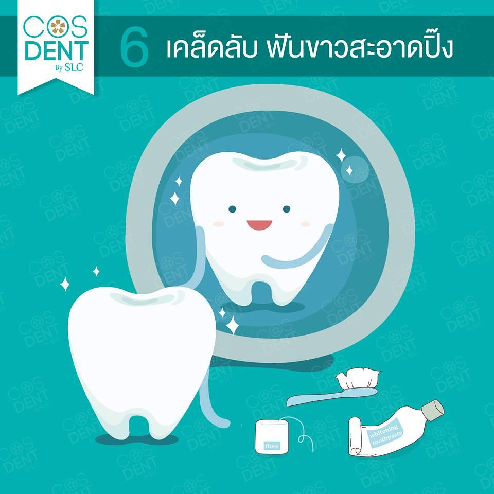 2015-0146 6 เคล็ดลับฟันขาวสะอาดขึ้น #cosdentbyslc #makeoveryoursmile #slcgroup