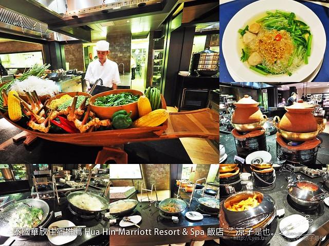 泰國華欣住宿推薦 Hua Hin Marriott Resort & Spa 飯店 155