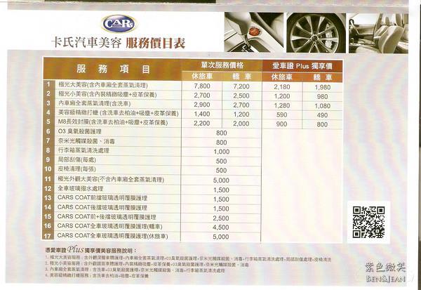 掃瞄0001 - 複製 (2)