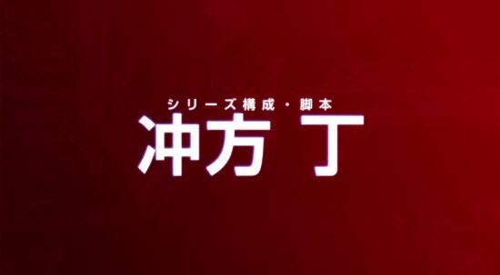 シリーズ構成・脚本 冲方丁
