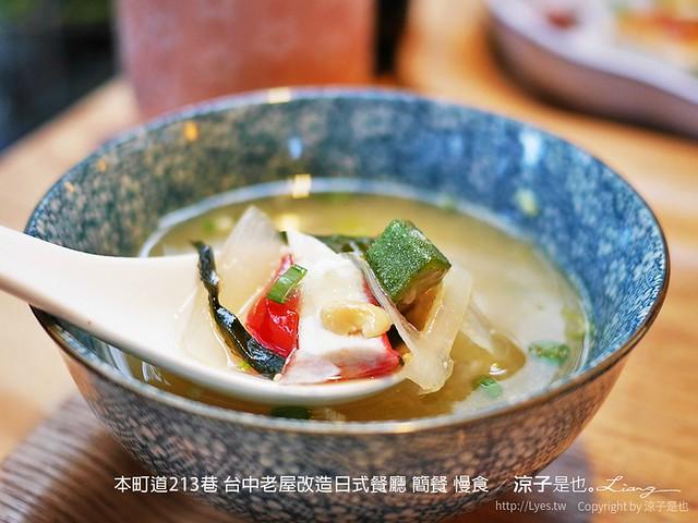 本町道213巷 台中老屋改造日式餐廳 簡餐 慢食 14