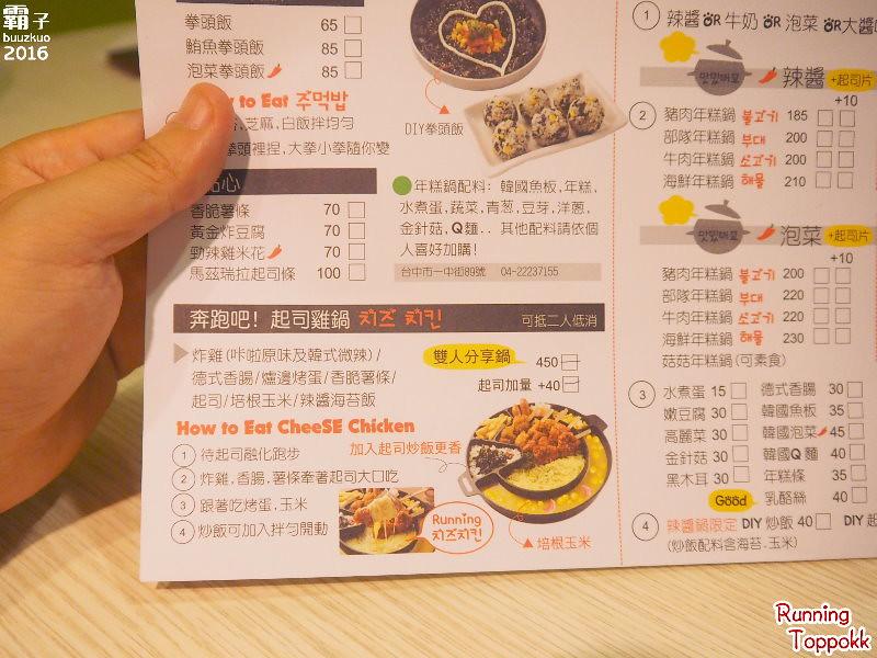 29458137396 cc5d98a4c9 b - 奔跑吧!年糕鍋,一中街的韓國年糕鍋專賣,起司雞鍋炸雞沾起司吃,好邪惡阿~