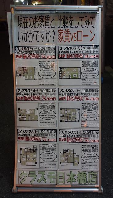日本的售屋廣告