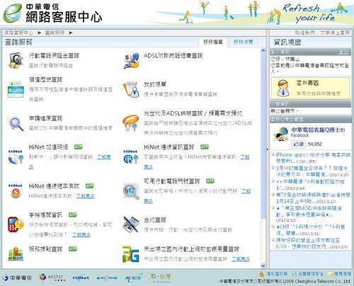 123.cht.com.tw05