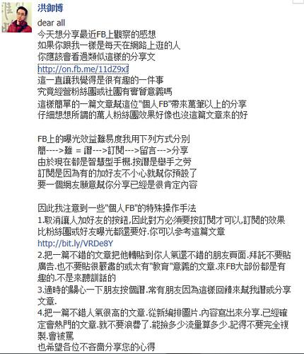 棒老師的FB分享文