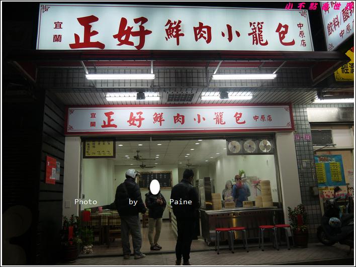 中壢中原正好鮮肉小籠包 (3).JPG