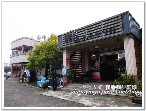 雲林古坑_樺鄉咖啡莊園20121216_R0011092