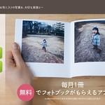 ミクシィ【毎月1冊無料】のフォトブック「nohana」を早速試した