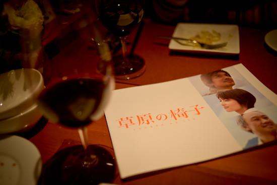 20130223-DSC_2158sougen_wine