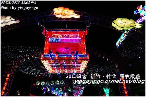 新竹竹北_2013燈會DSC00120