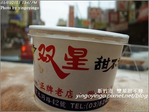 新竹市_雙星甜不辣20130303_R0072926
