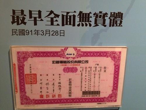 台灣股票最早全面無實體