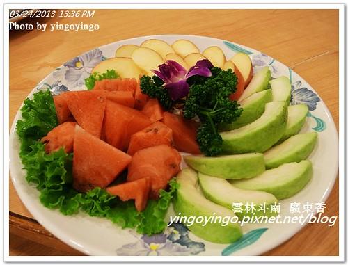 雲林斗南_廣東香餐廳20130324_R0073267