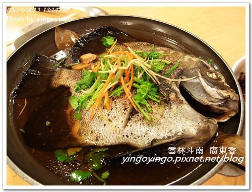 雲林斗南_廣東香餐廳20130324_R0073264