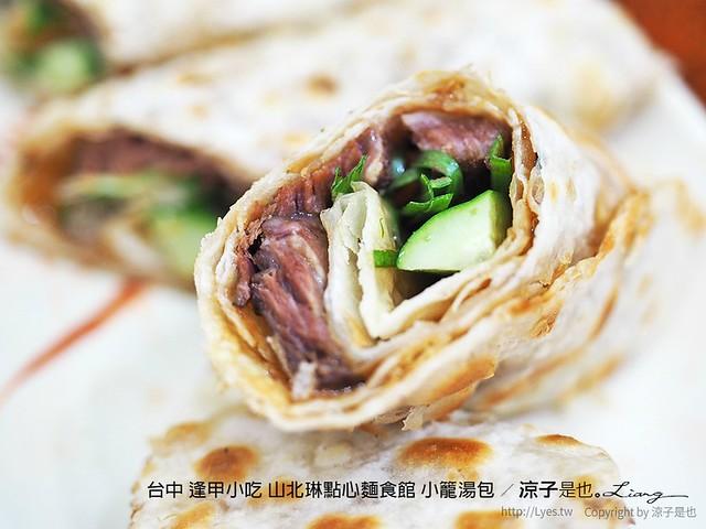 台中 逢甲小吃 山北琳點心麵食館 小籠湯包 4