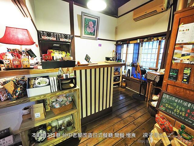 本町道213巷 台中老屋改造日式餐廳 簡餐 慢食 52