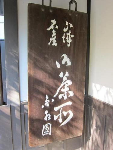 Hakone Japanese Gardens, Saratoga, CA IMG_2311