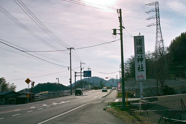 道通神社 #1