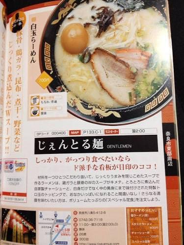 奈良のラーメン本あれこれ-10