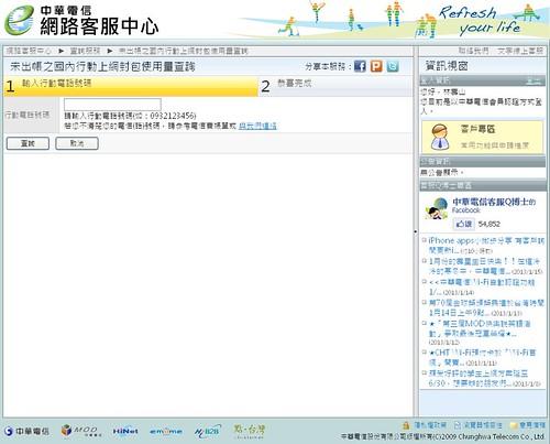 123.cht.com.tw06