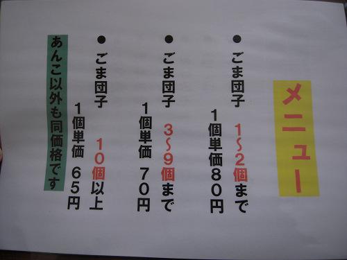 MARU屋(ごま団子)@明日香村-05