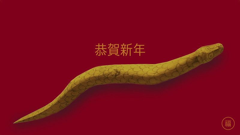 蛇年行大運 / Happy Snake Year