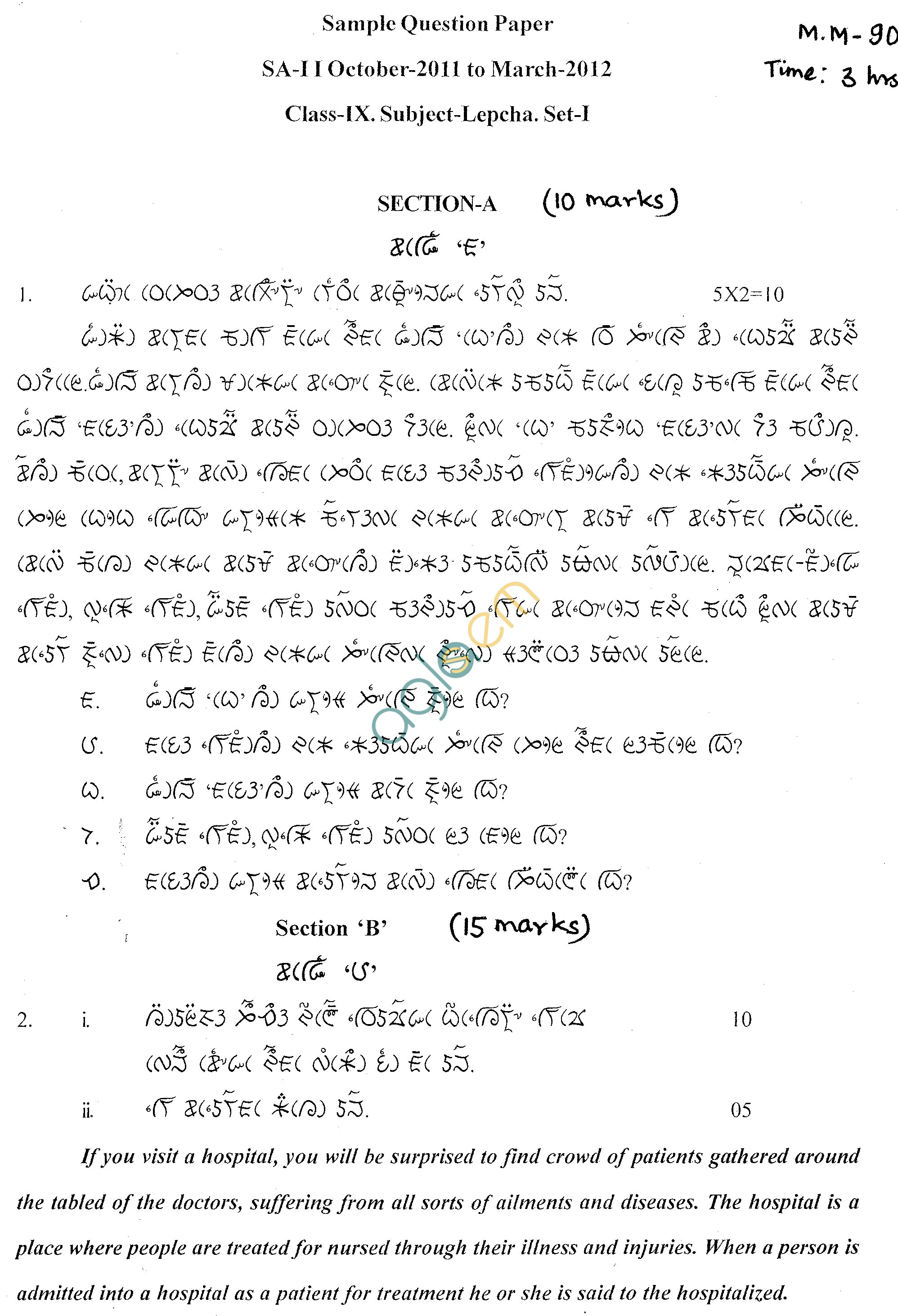 CBSE Class IX & X Sample Papers 2014 (Second Term) Lepcha