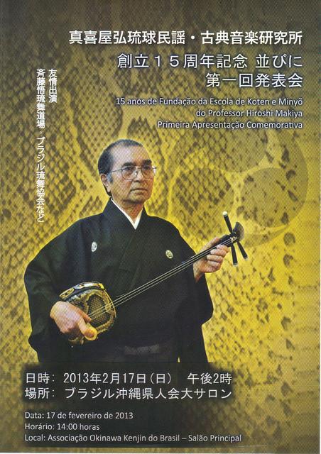 Happyokai Hiroshi Makiya