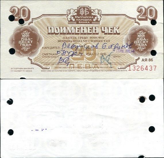 20 Leva Bulharsko 1986, výmenný certifikát FX40