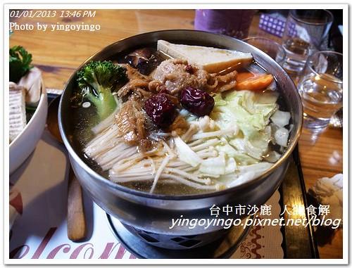 台中沙鹿_人間食解20130101_R0071317