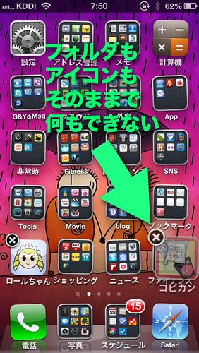 アプリが入らない