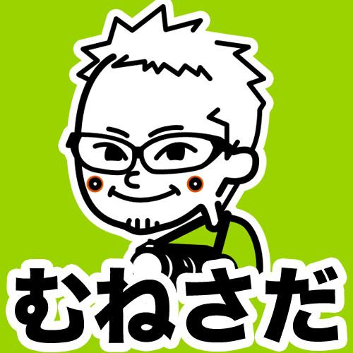 munesan_blog