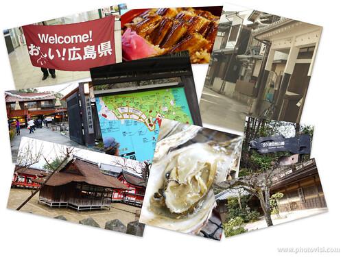 おしい! 広島県2013
