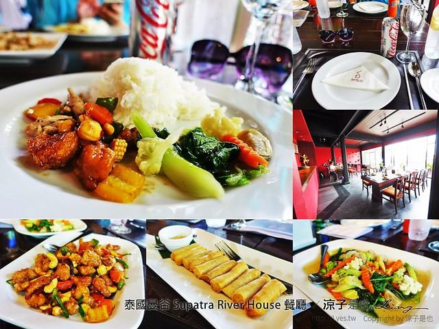 泰國曼谷 Supatra River House 餐廳 30