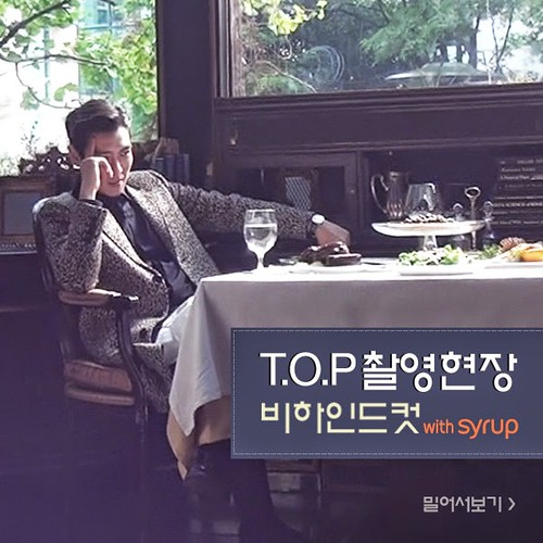 TOP - Syrup - 27oct2014 - 02