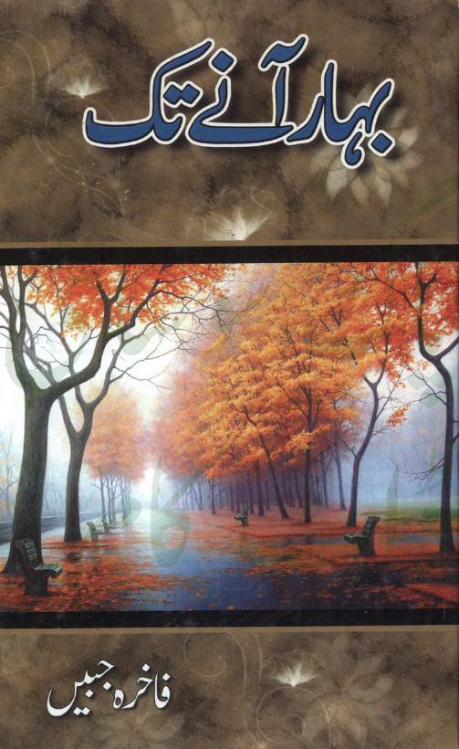 Bahar Aane Tak Complete Novel By Fakhra Jabeen