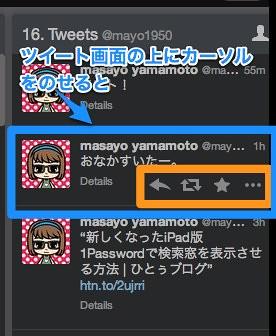 スクリーンショット 2013-01-10 16.21.49