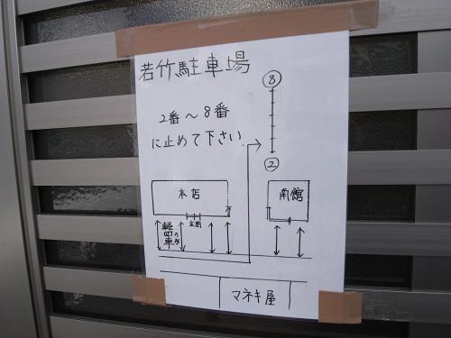レストラン若竹@斑鳩町-02