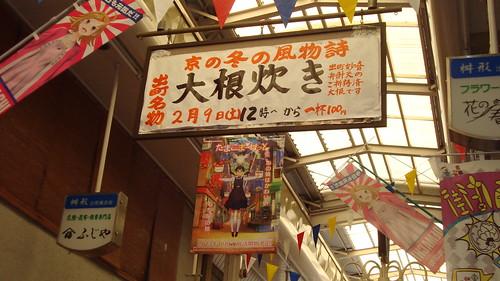 2013/02 出町桝形商店街 大根炊き #01
