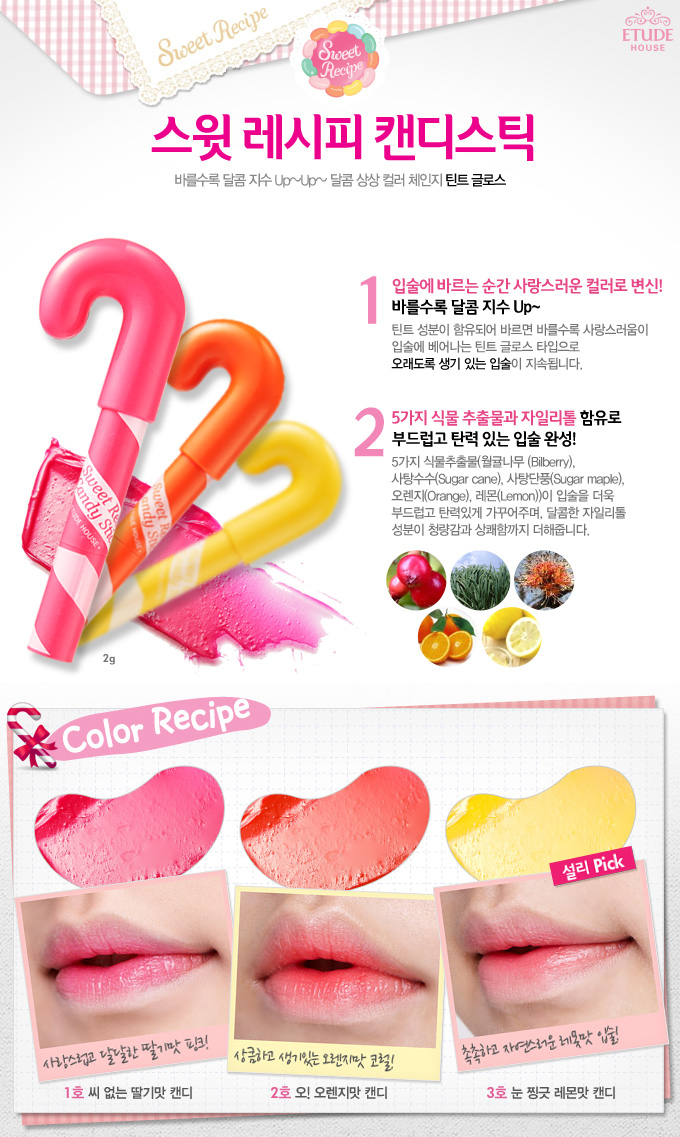 "ETUDE HOUSE ""Sweet Recipe"" Candy Sticks"