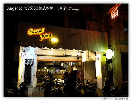 Burger Joint 7分SO美式廚房 13
