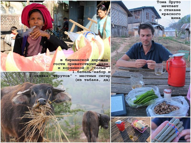 15 pic Burma