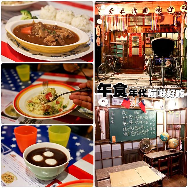 午食年代蹦啾好吃(3)