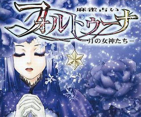 Mahjong Uranai Fortuna ~Tsuki no Megami Tachi~
